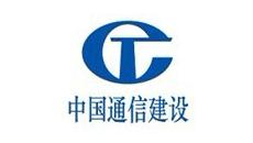 中国通信建设第二工程局有限公司